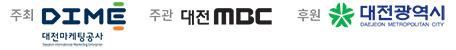 주최:대전마케팅공사, 주관:대전MBC, 후원:대전광역시